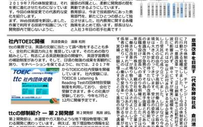 The ttc Times8月号
